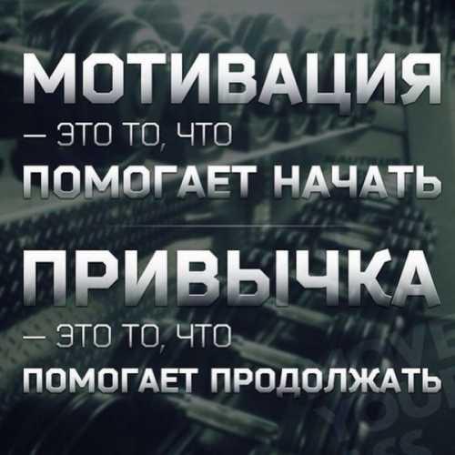 мотивация для умных людей
